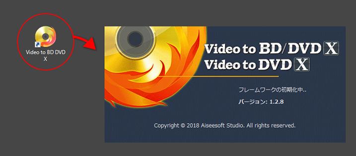 Video to BD/DVD Xのアイコンをクリックして 製品を起動します
