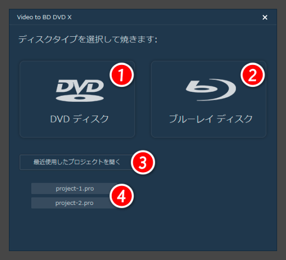 Video to BD/DVD X 選択画面