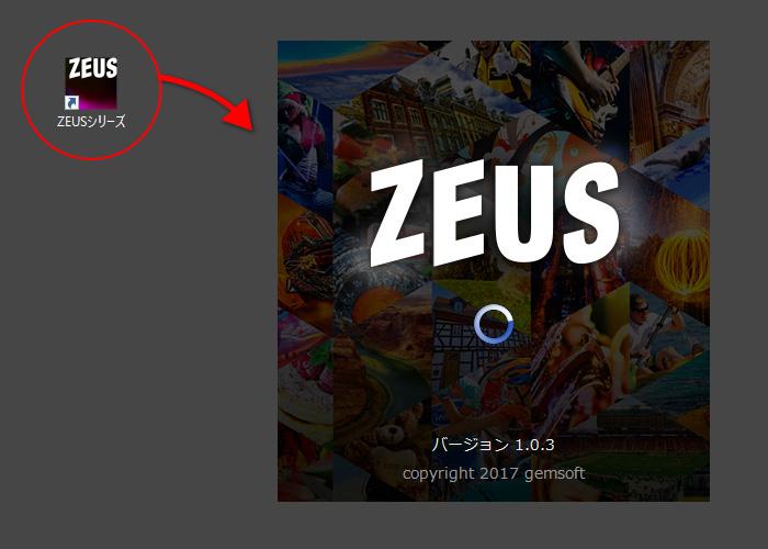 ZEUSシリーズのアイコンをくりっくして 製品を起動します