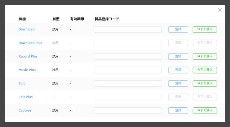 ZEUSシリーズ 製品登録画面