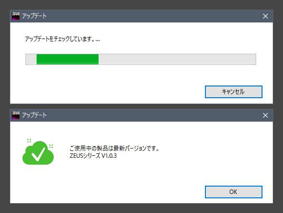 ZEUSシリーズ アップデートチェック画面 新しいアップデートがない場合