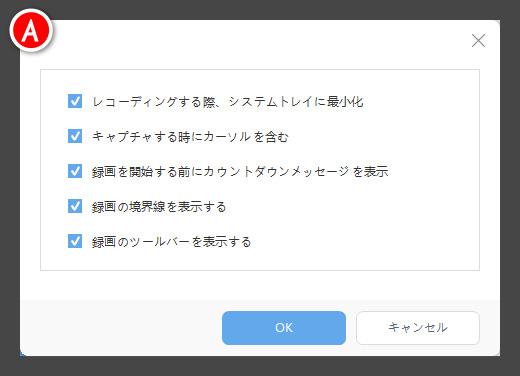 Q. ZEUS RECORD でマウスカーソルを録画しないようにしたい:詳細設定/録画