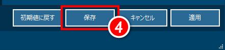 Q. ディスクの読込や変換が始まらない、エラーになる:設定画面を閉じる