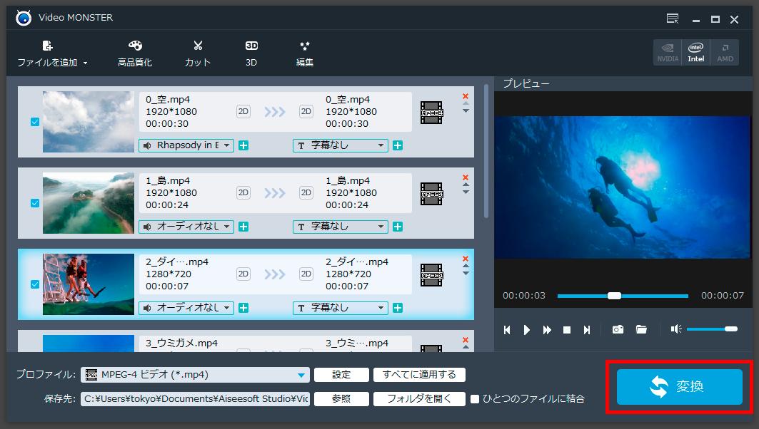 Q. Video MONSTER 編集したファイルはどこに保存される?:変換ボタンで保存