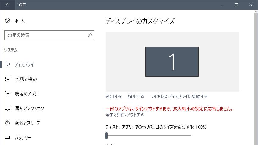Q. ZEUS のボタンが重なっていて押せない:Windows10の設定