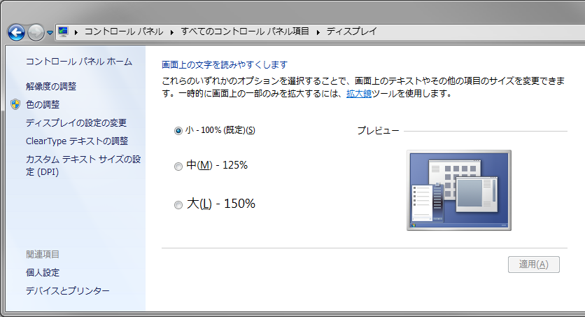 Q. ZEUS のボタンが重なっていて押せない:Windows7の設定