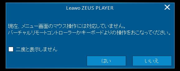 Q. ZEUS PLAYER メニュー画面、リモコンの使い方:リモコン利用のメッセージ