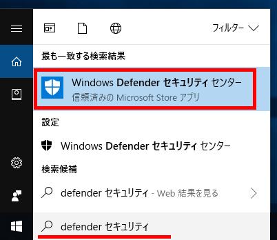 Q. インストール後、製品が起動しない ~WindowsDefender編:検索して起動