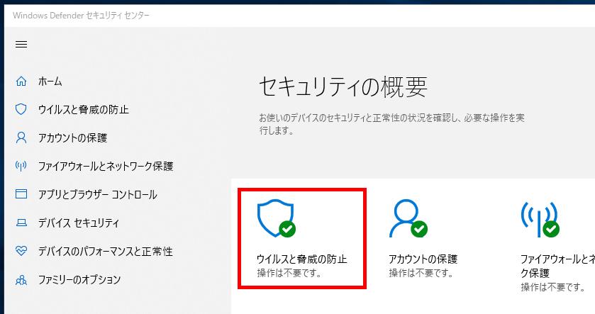 Q. インストール後、製品が起動しない ~WindowsDefender編:ウイルスと脅威の防止