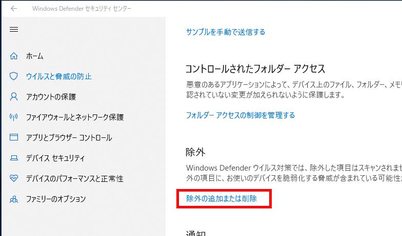Q. インストール後、製品が起動しない ~WindowsDefender編:除外の追加または削除