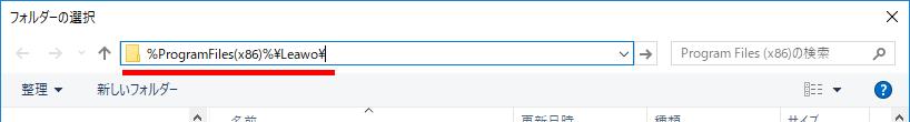 Q. インストール後、製品が起動しない ~WindowsDefender編:テキストをペーストしてフォルダを検索