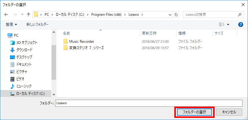 Q. インストール後、製品が起動しない ~WindowsDefender編:Leawoフォルダーを選択