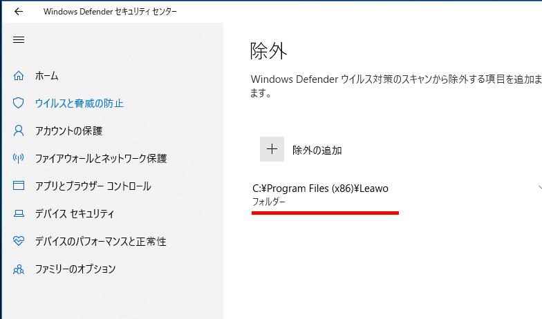 Q. インストール後、製品が起動しない ~WindowsDefender編:除外に追加されているのを確認