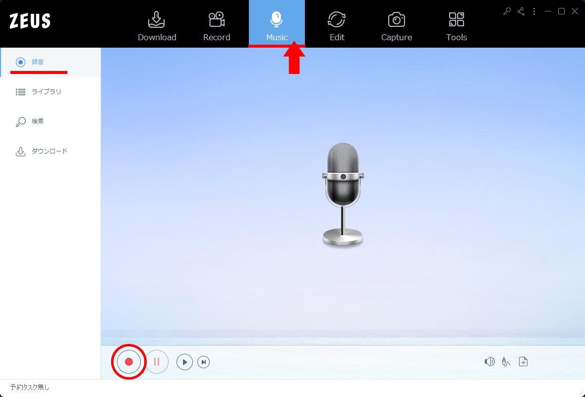 Q. ZEUS MUSIC LITE を製品登録したのに録音が制限される:Musicタブから録音する