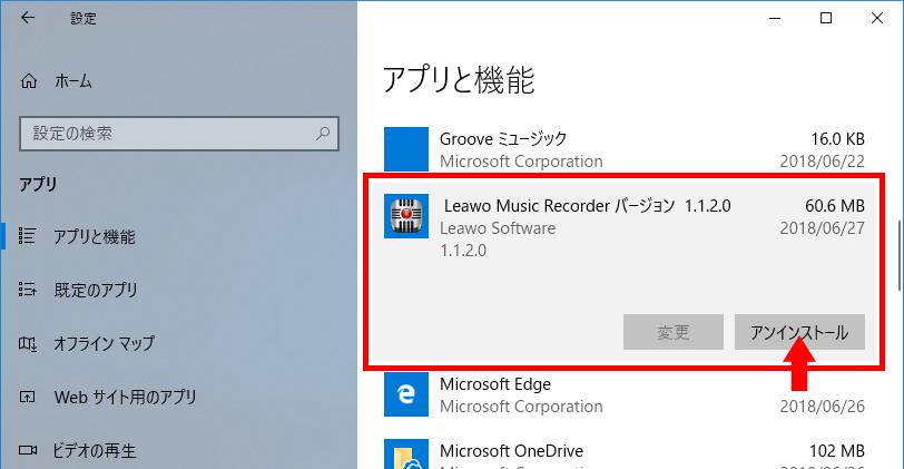 Q. MusicRecorderの完全アンインストール~再インストールの仕方:MusicRecorderのアンインストールをクリック