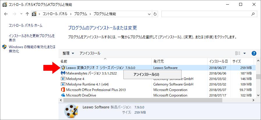 変換スタジオ7 シリーズのアンインストール方法~Windows8.1・8編:アンインストール