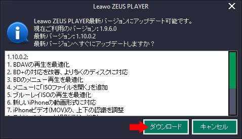 Q. ZEUS PLAYER のアップデート方法を知りたい:アップデートをダウンロード