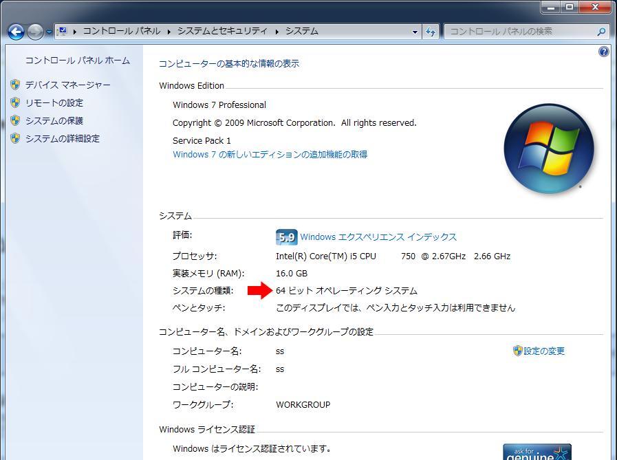 Q. Windows が 64bit か 32bit を確認する方法