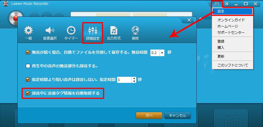 Q. MusicRecorderで音楽情報を取得できない