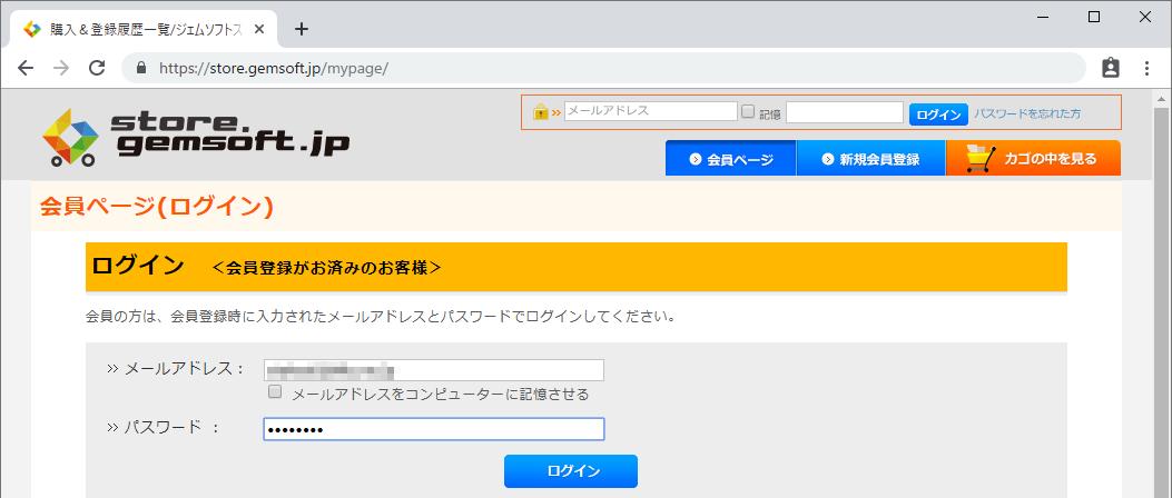 Q. ジェムソフト 会員ページにログインする方法
