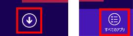 変換スタジオ7 シリーズのアンインストール方法~Windows8.1・8編:コントロールパネル