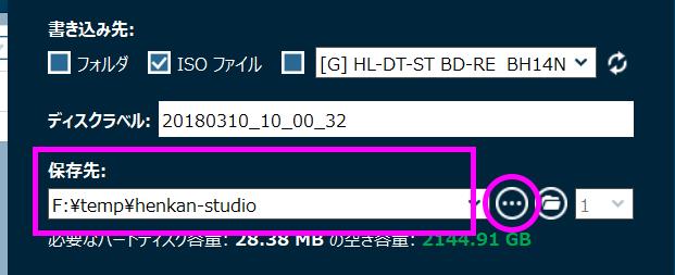 Q. 変換スタジオ7シリーズ、BDやDVD作成開始時に「選択されたディレクトリは存在しない」と表示される