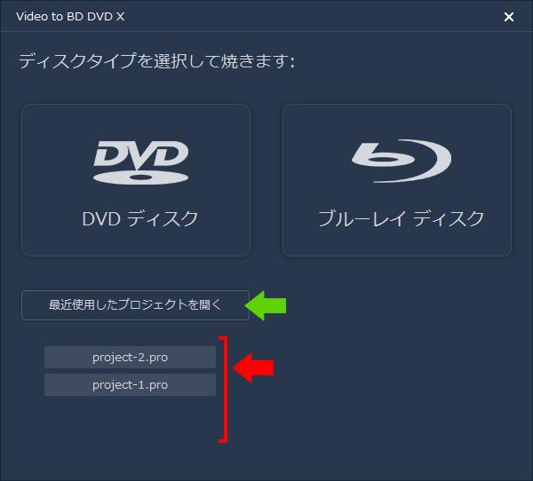 Q. Video to BD/DVD X で保存済みのプロジェクトファイルを開く方法