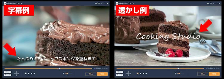Q. Video to BD/DVD X の字幕とウォーターマークはどう違うか