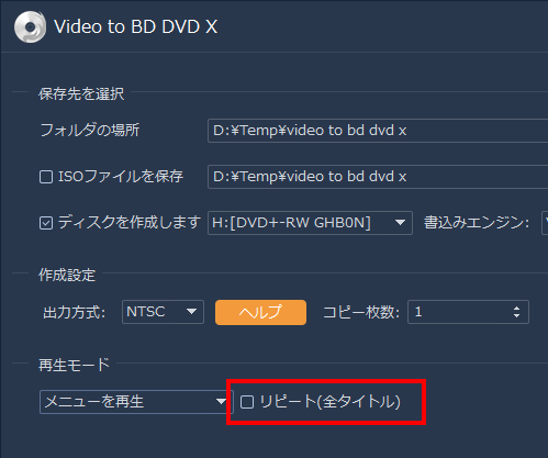 Q. Video to BD/DVD X でディスクをリピート再生したい/したくない