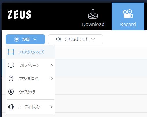 ZEUS RECORD で範囲指定して録画する方法:録画/エリアカスタマイズを選択