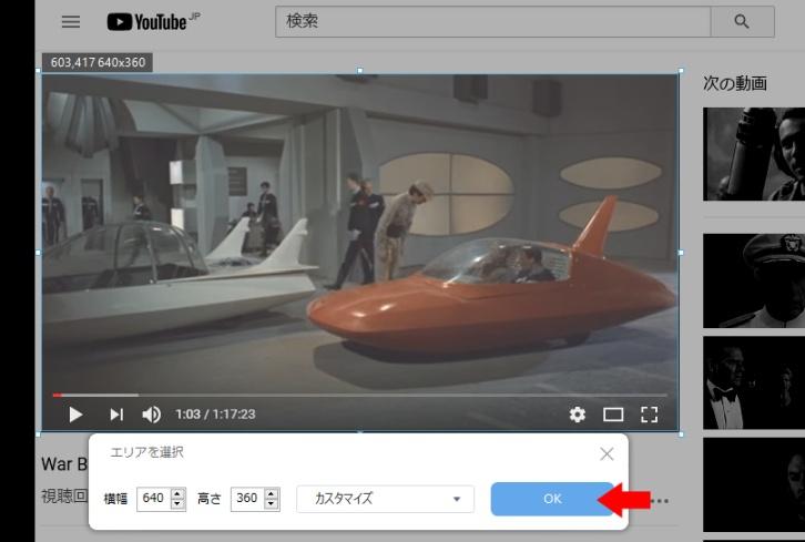 TIPS. ZEUS RECORDで、Web動画を録画する~範囲選択編: 手動でエリア選択完了、録画開始