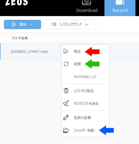 TIPS. ZEUS RECORDで、Web動画を録画する~範囲選択編: 録画中、録画終了