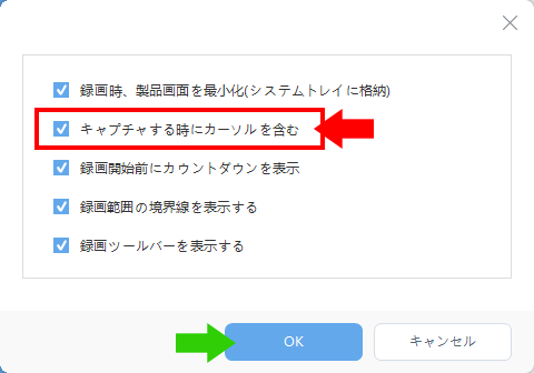 TIPS. ZEUS RECORD、マウスカーソルを録画する方法、しない方法: マウスカーソルの表示、非表示を設定する