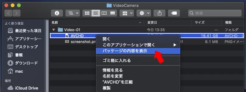 Q. 変換スタジオ7 シリーズ、Macでビデオカメラの録画ファイル(AVCHD)を変換する:AVCHDを開く