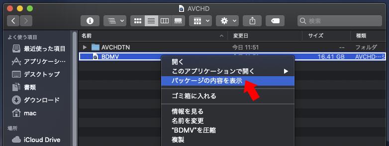 Q. 変換スタジオ7 シリーズ、Macでビデオカメラの録画ファイル(AVCHD)を変換する:BDMVを開く