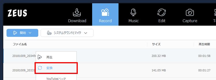 TIPS. ZEUS EDITで、録画した動画などの音ズレを修正する