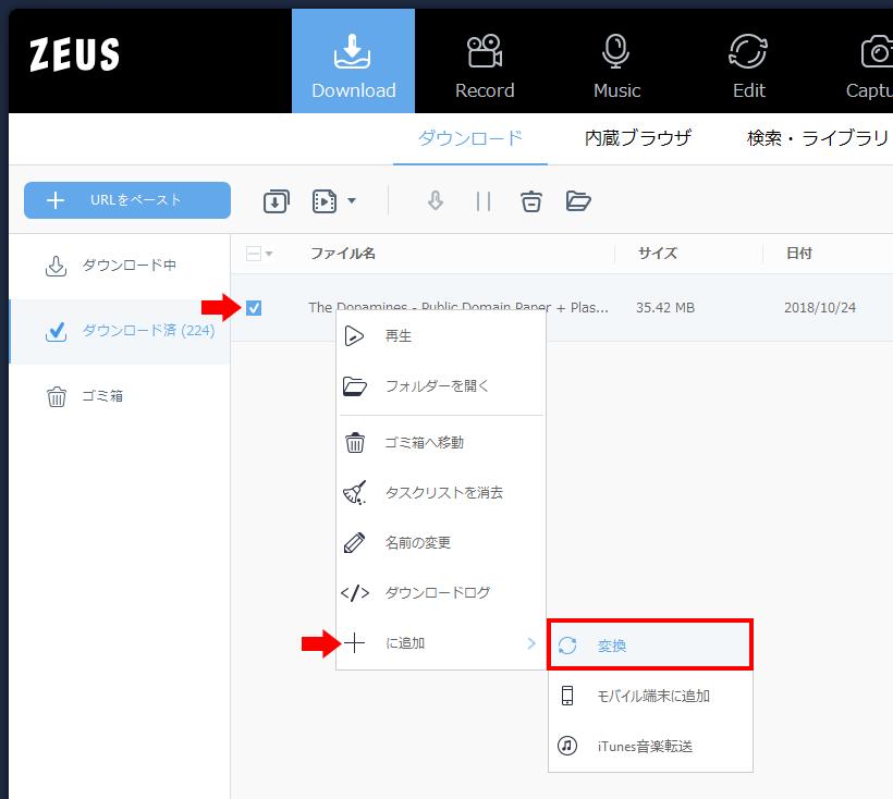 TIPS. ZEUS EDITで、ダウンロードした動画など音量を調整する